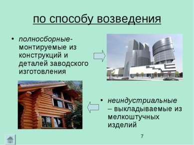 по способу возведения полносборные- монтируемые из конструкций и деталей заво...