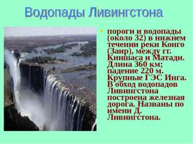 пороги и водопады (около 32) в нижнем течении реки Конго (Заир), между гг. Ки...