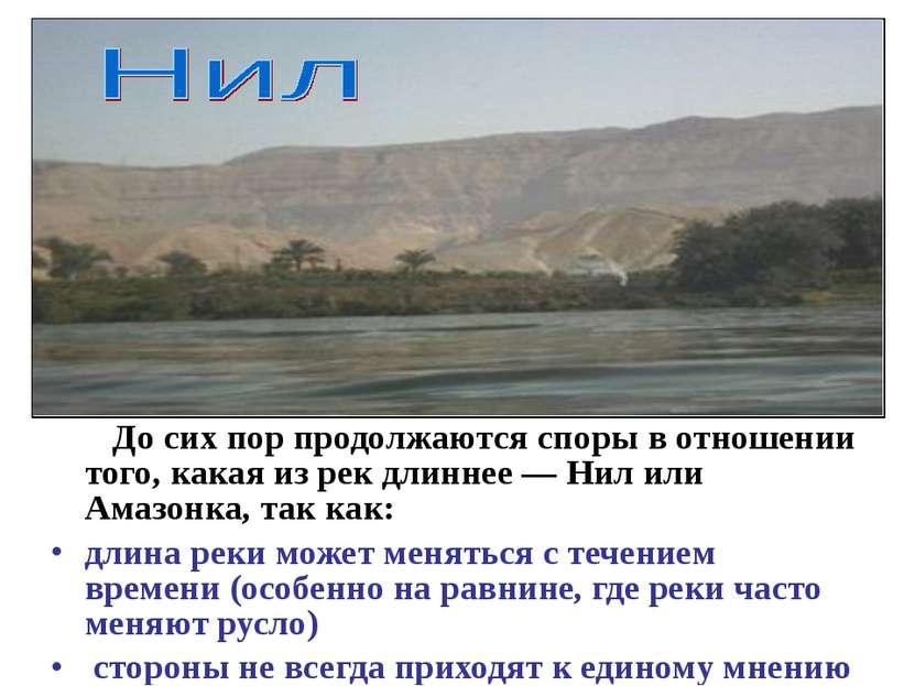 До сих пор продолжаются споры в отношении того, какая из рек длиннее— Нил ил...