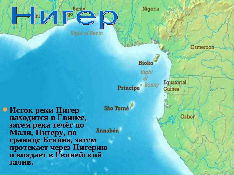 Исток реки Нигер находится в Гвинее, затем река течёт по Мали, Нигеру, по гра...