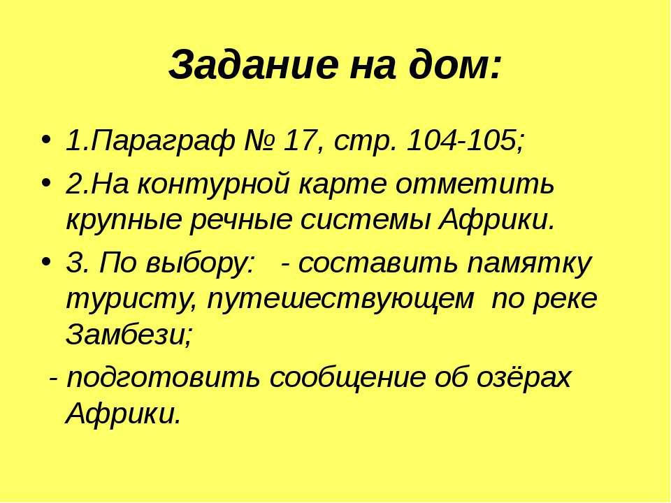 Задание на дом: 1.Параграф № 17, стр. 104-105; 2.На контурной карте отметить ...