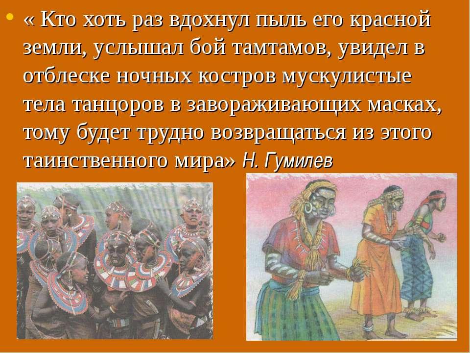 « Кто хоть раз вдохнул пыль его красной земли, услышал бой тамтамов, увидел в...
