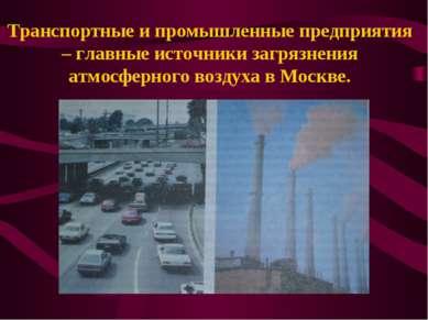 Транспортные и промышленные предприятия – главные источники загрязнения атмос...