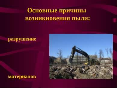 Основные причины возникновения пыли: разрушение материалов