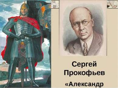 Сергей Прокофьев «Александр Невский»