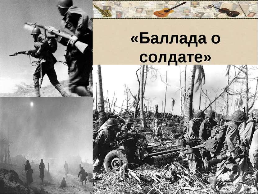 «Баллада о солдате»