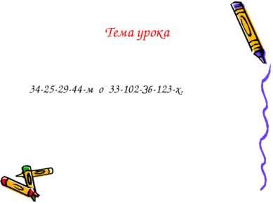 Тема урока 34-25-29-44-м о 33-102-Зб-123-х.