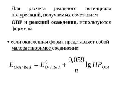 Для расчета реального потенциала полуреакций, получаемых сочетанием ОВР и реа...