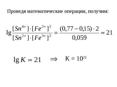 Проведя математические операции, получим: К = 1021