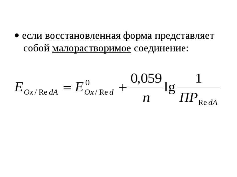 если восстановленная форма представляет собой малорастворимое соединение: