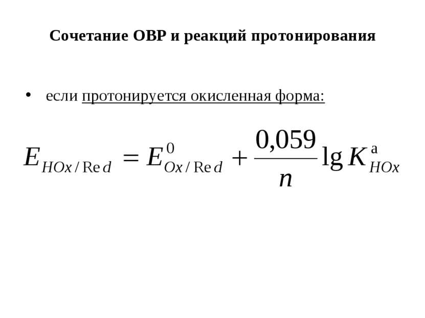 Сочетание ОВР и реакций протонирования если протонируется окисленная форма:
