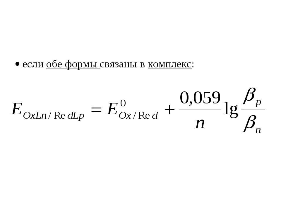 если обе формы связаны в комплекс: