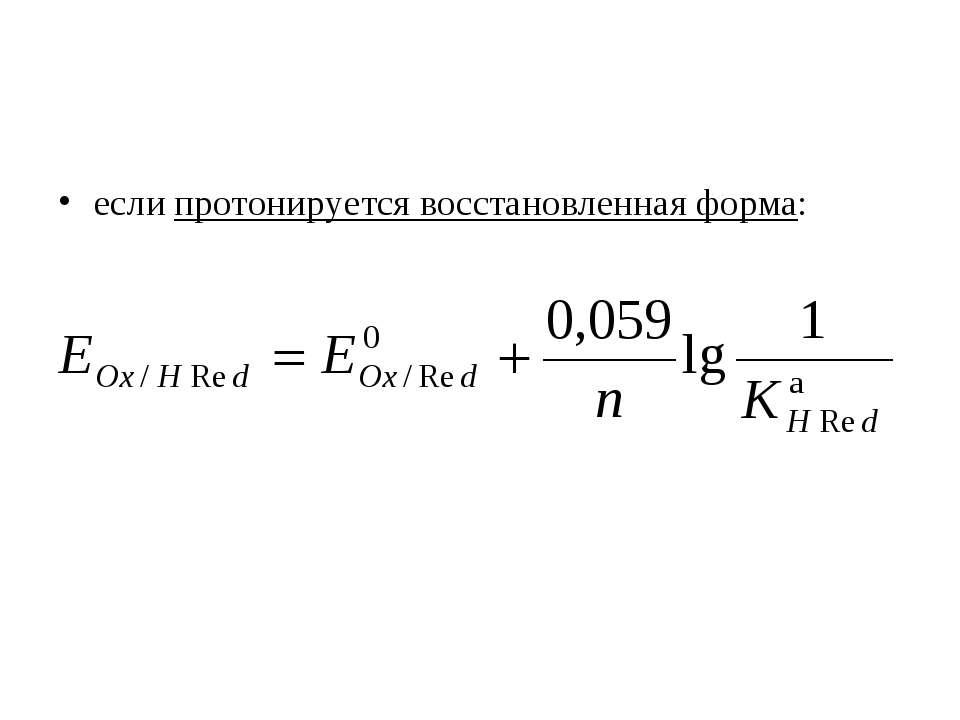 если протонируется восстановленная форма: