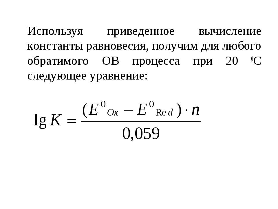 Используя приведенное вычисление константы равновесия, получим для любого обр...