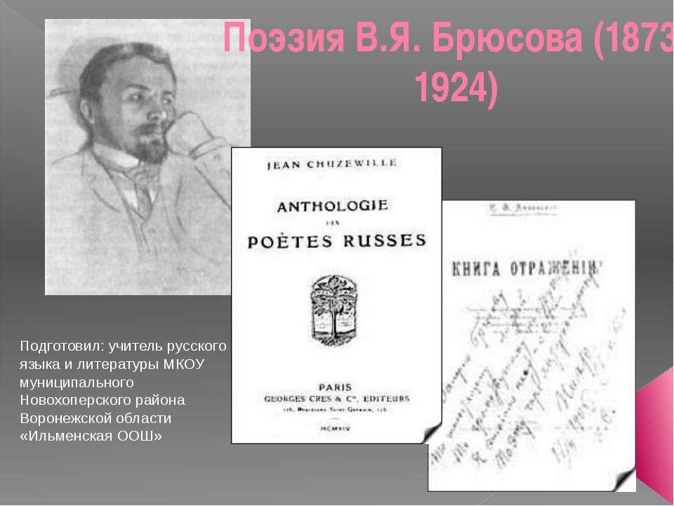 Поэзия В.Я. Брюсова (1873-1924) Подготовил: учитель русского языка и литерату...