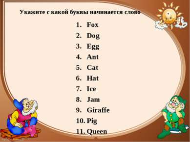 Fox Fox Dog Egg Ant Cat Hat Ice Jam Giraffe Pig Queen