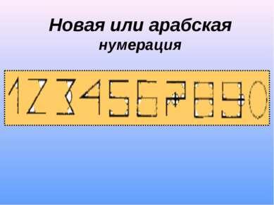 Новая или арабская нумерация