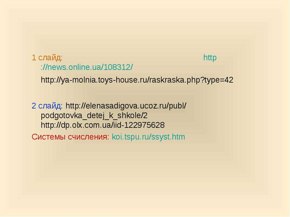Интернет - ресурсы 1 слайд: http://news.online.ua/108312/ http://ya-molnia.to...