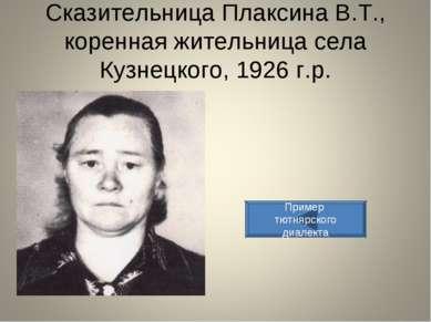 Сказительница Плаксина В.Т., коренная жительница села Кузнецкого, 1926 г.р. П...