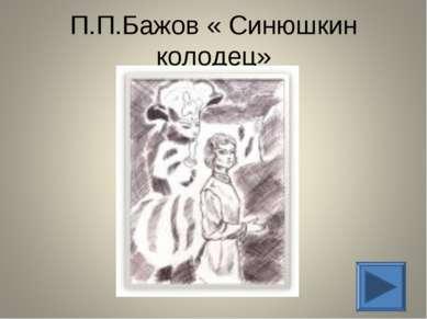 П.П.Бажов « Синюшкин колодец»