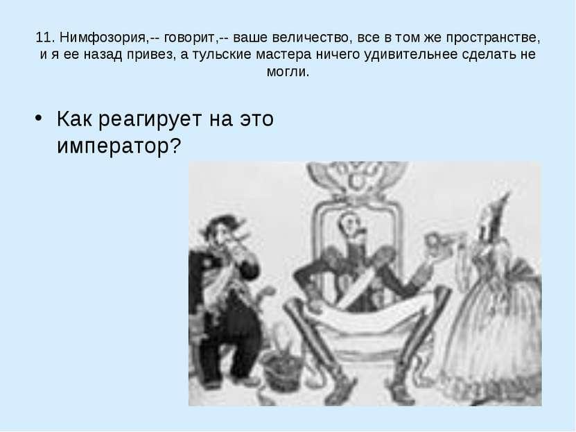 11. Нимфозория,-- говорит,-- ваше величество, все в том же пространстве, и я ...
