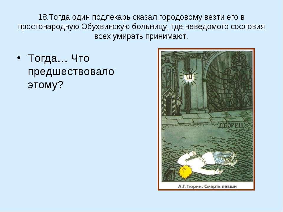 18.Тогда один подлекарь сказал городовому везти его в простонародную Обухвинс...