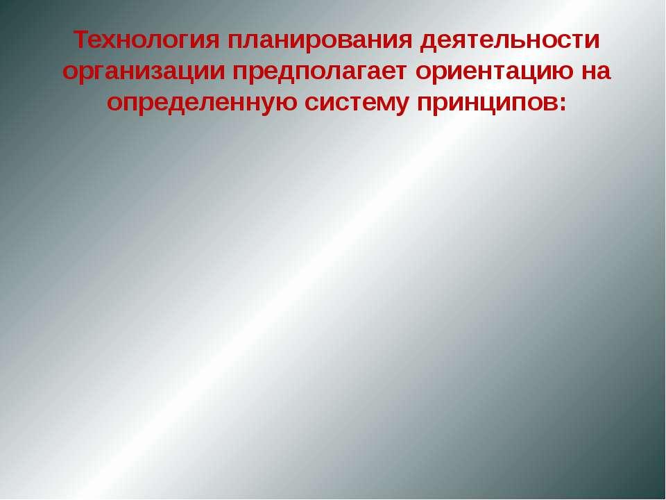 Технология планирования деятельности организации предполагает ориентацию на о...
