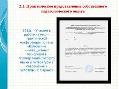 2.1. Практическое представление собственного педагогического опыта 2011г. – У...