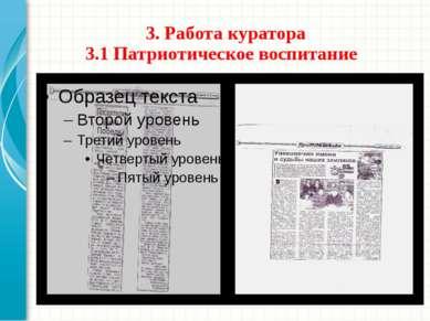 3. Работа куратора 3.1 Патриотическое воспитание Образец заголовка