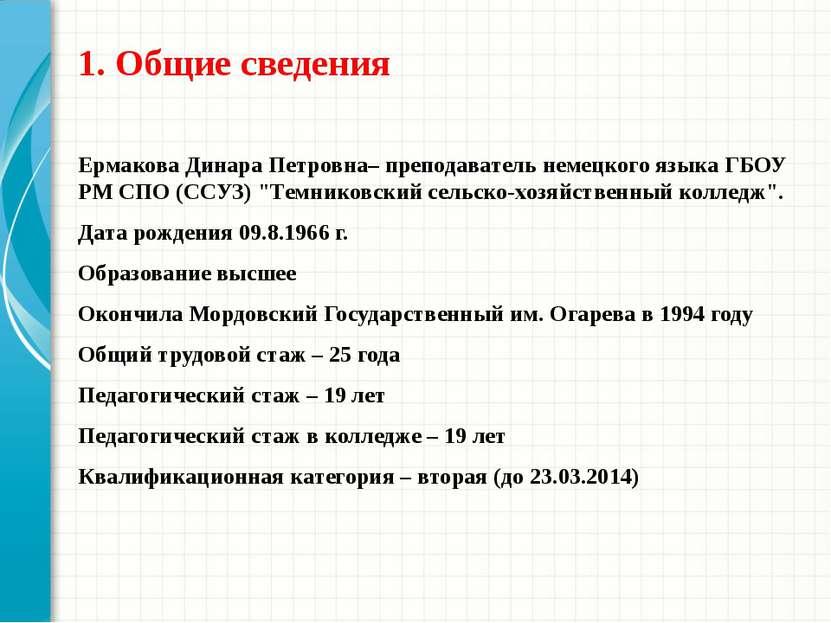 1. Общие сведения Ермакова Динара Петровна– преподаватель немецкого языка ГБО...
