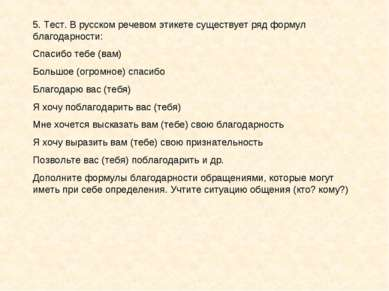 5. Тест. В русском речевом этикете существует ряд формул благодарности: Спаси...