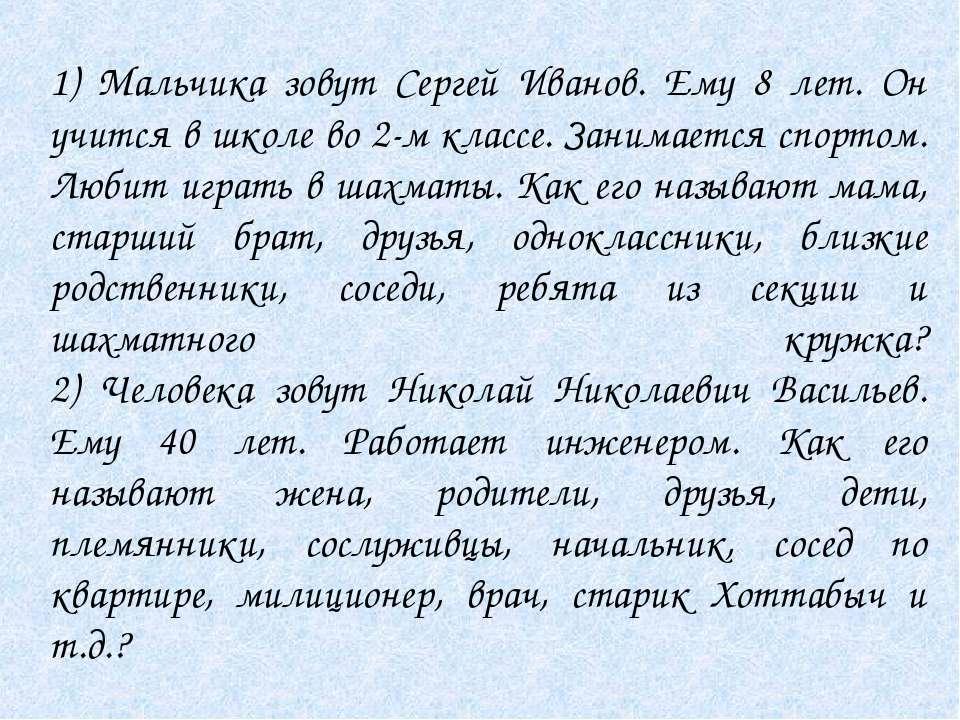 1) Мальчика зовут Сергей Иванов. Ему 8 лет. Он учится в школе во 2-м классе. ...