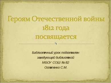Библиотечный урок подготовлен заведующей библиотекой МБОУ СОШ № 82 Остапенко ...