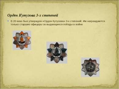 Орден Кутузова 3-х степеней В 20 веке был утвержден «Орден Кутузова» 3-х степ...