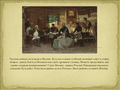 Русские войска отступили к Москве. Кутузов созывает в Филях военный совет и с...