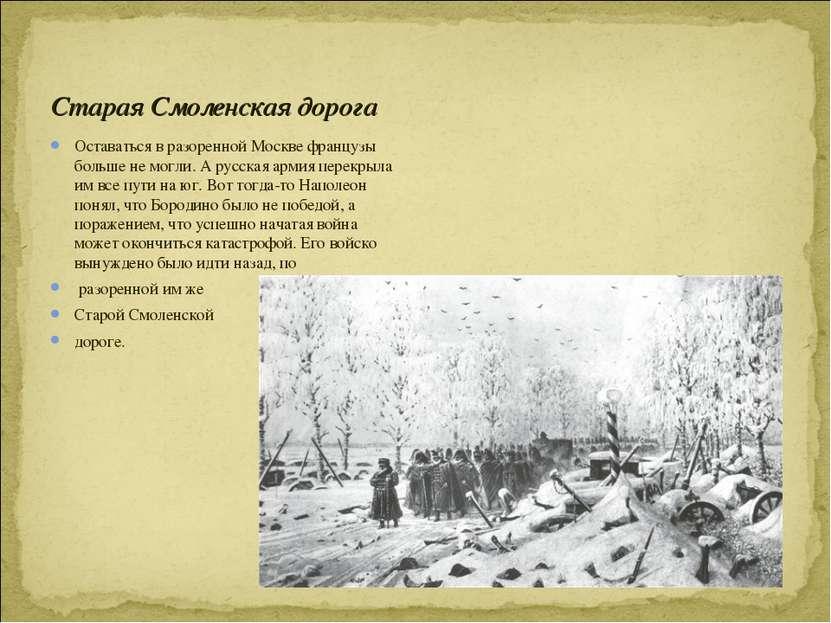 Старая Смоленская дорога Оставаться в разоренной Москве французы больше не мо...