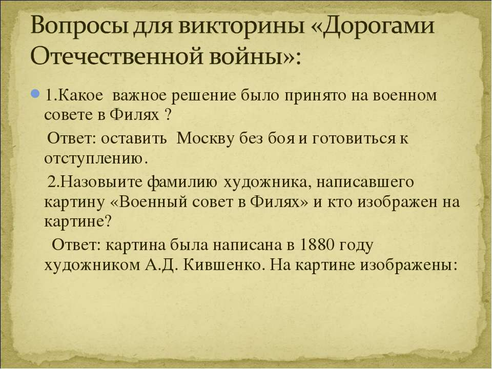 1.Какое важное решение было принято на военном совете в Филях ? Ответ: остави...