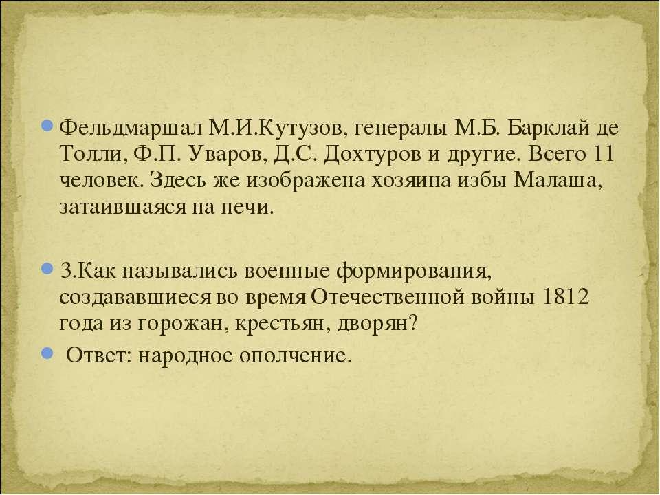 Фельдмаршал М.И.Кутузов, генералы М.Б. Барклай де Толли, Ф.П. Уваров, Д.С. До...