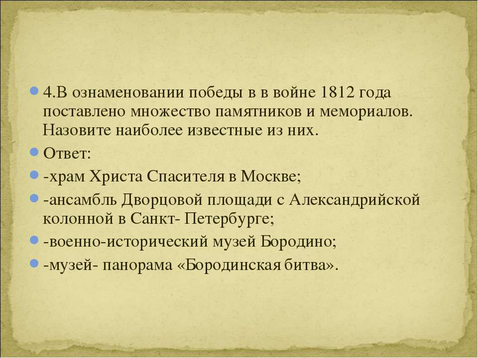 4.В ознаменовании победы в в войне 1812 года поставлено множество памятников ...