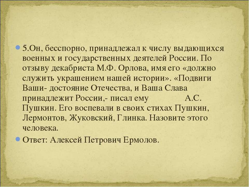 5.Он, бесспорно, принадлежал к числу выдающихся военных и государственных дея...