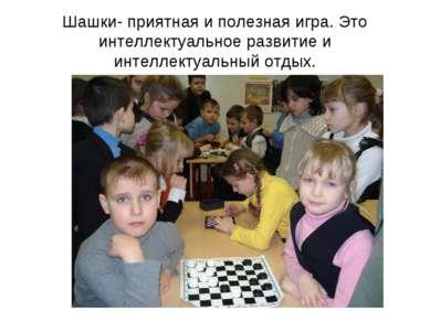 Шашки- приятная и полезная игра. Это интеллектуальное развитие и интеллектуал...