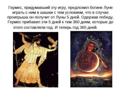 Гермес, придумавший эту игру, предложил богине Луне играть с ним в шашки с те...