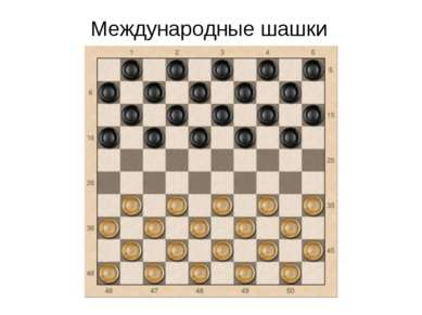 Международные шашки