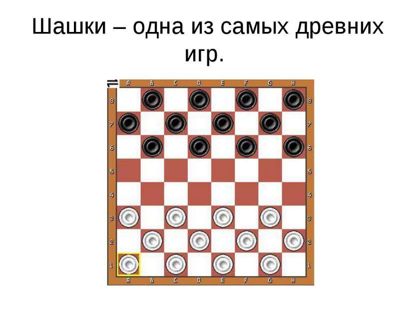 Шашки – одна из самых древних игр.