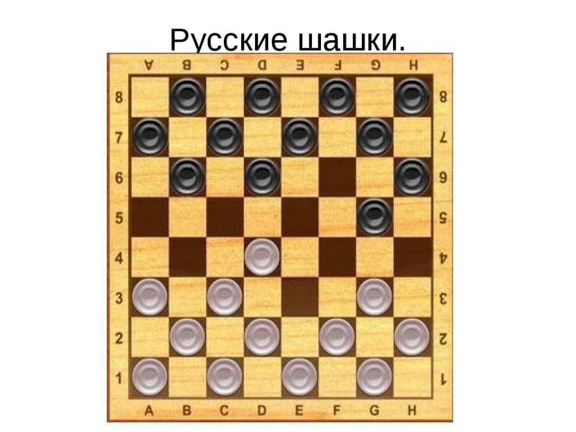 Русские шашки.