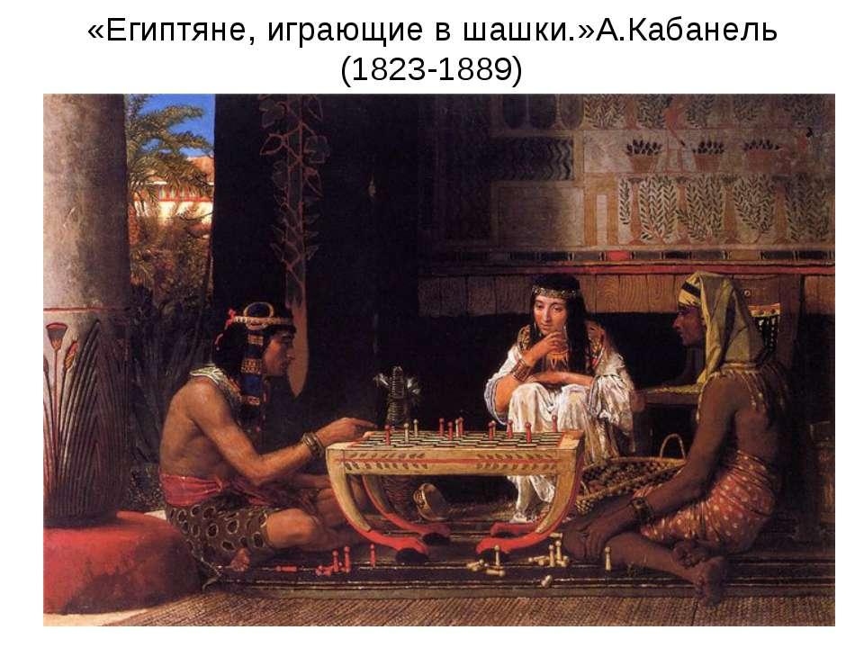 «Египтяне, играющие в шашки.»А.Кабанель (1823-1889)