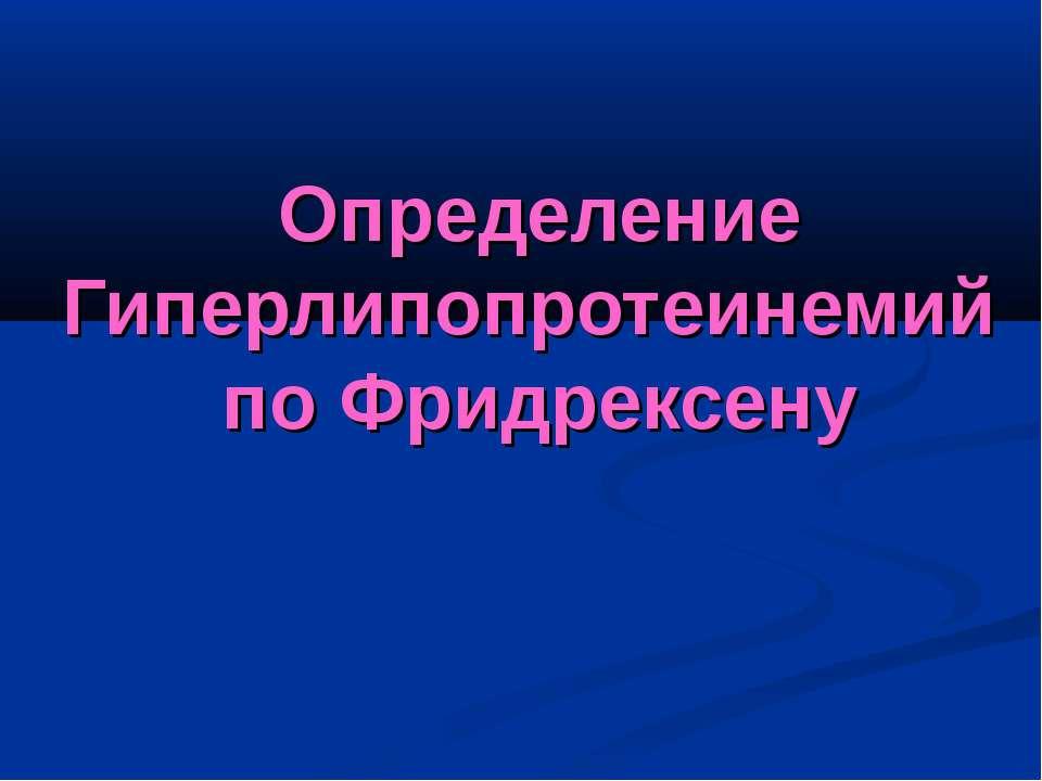 Определение Гиперлипопротеинемий по Фридрексену