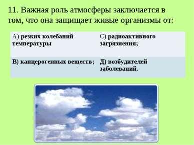 11. Важная роль атмосферы заключается в том, что она защищает живые организмы...
