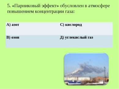 5. «Парниковый эффект» обусловлен в атмосфере повышением концентрации газа: А...