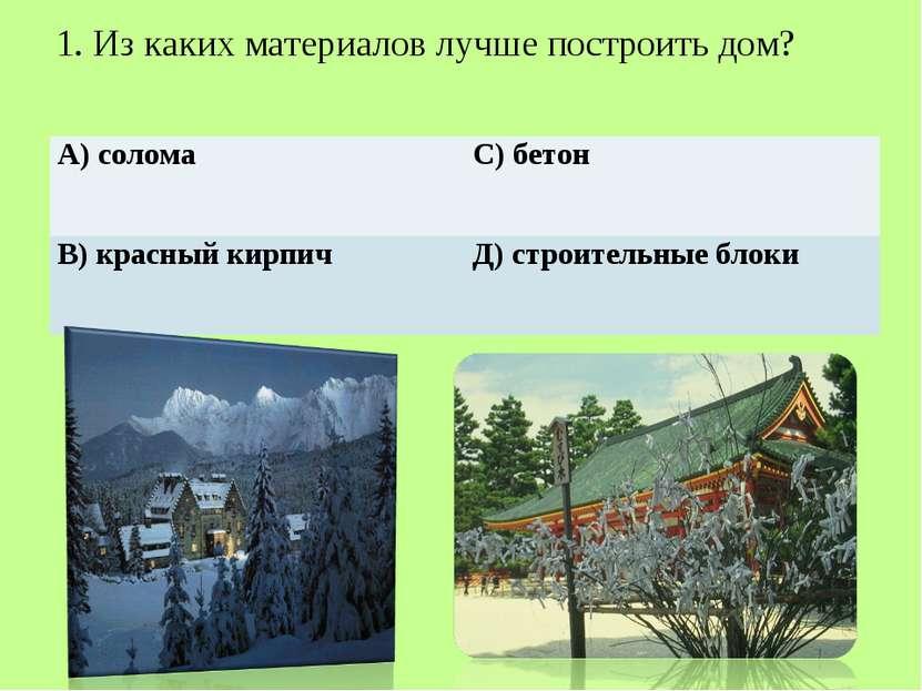 1. Из каких материалов лучше построить дом? А) солома С) бетон В) красный кир...